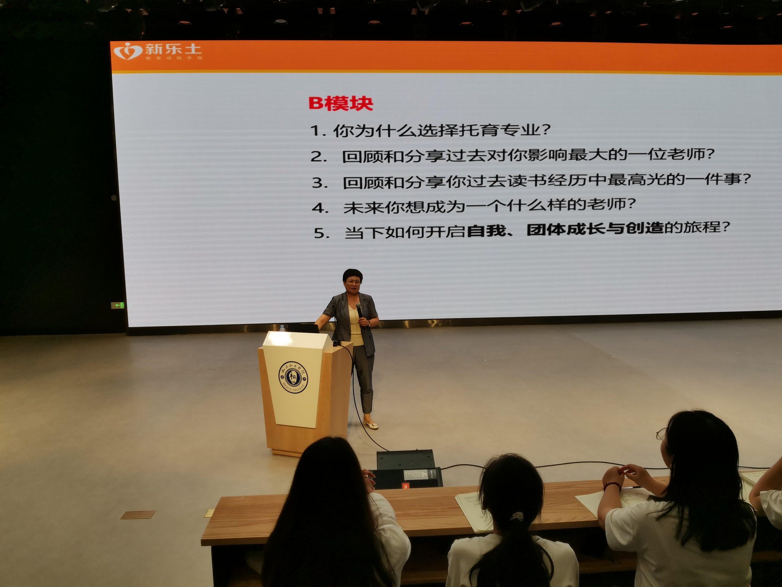 著名婴幼儿教育专家杨瑛莅临和君职业学院讲学